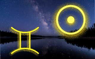 Солнце в Близнецах: двойственность и особенности характера