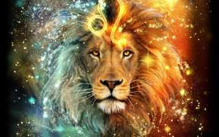 Солнце — управитель знака Лев